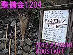 Seibi1204