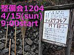 Seibi1204_2