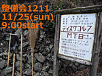 Seibi1211