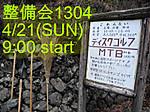 Seibi130421