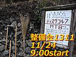 Seibi131124