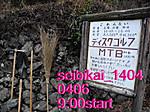 Seibi201404