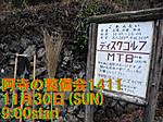 Seibi1411